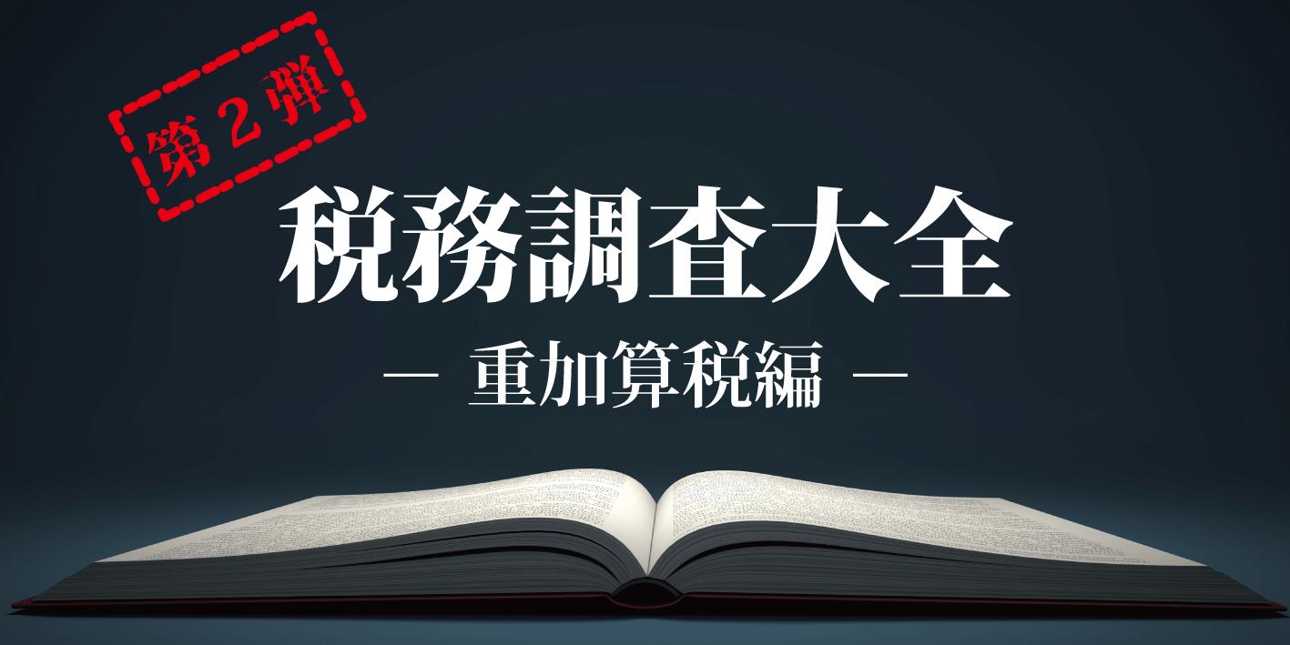 税務調査大全(重加算税版)