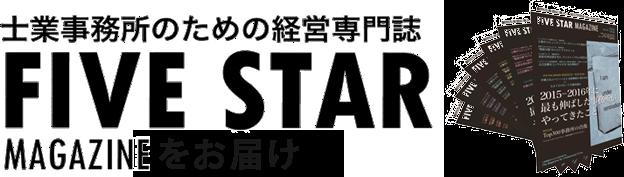 士業事務所のための経営専門誌FAVESTAR MAGAZINE をお届け。